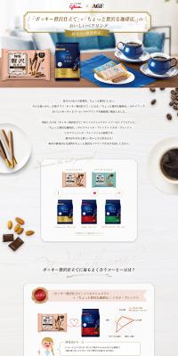 「ポッキー贅沢仕立て」×「ちょっと贅沢な珈琲店」のおいしいペアリング