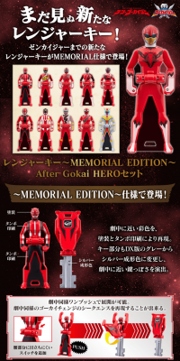 海賊戦隊ゴーカイジャー レンジャーキー~MEMORIAL EDITION~ After Gokai HERO セット