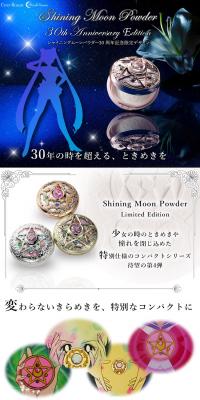 ミラクルロマンス シャイニングムーンパウダー 30th Anniversary Edition