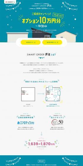 SMART ORDER Fit ご成約キャンペーン