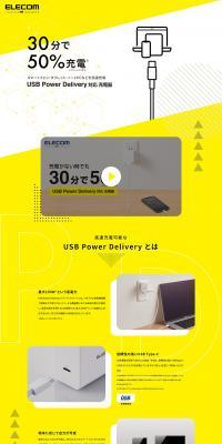 USB Power Delivery対応 充電器