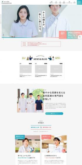 熊本歯科技術専門学校 学校法人 中島学園