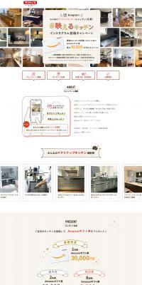 「#映えるキッチン」インスタグラム投稿キャンペーン