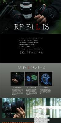 your EOS. RF F4 L IS serie