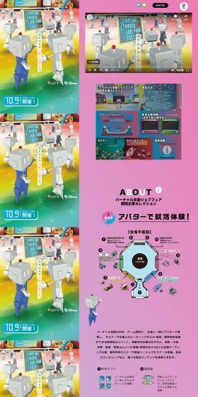 バーチャル京都ジョブフェア 関西企業セレクション2021