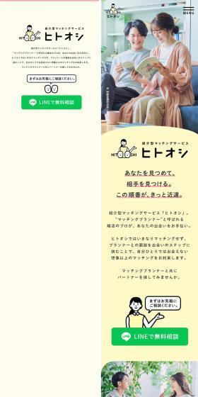 ヒトオシ - 紹介型マッチングサービス