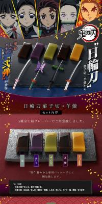 鬼滅の刃 日輪刀菓子切・羊羹 ~其の弐~