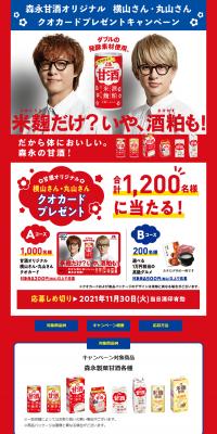 甘酒オリジナルクオカード&グルメカタログプレゼントキャンペーン