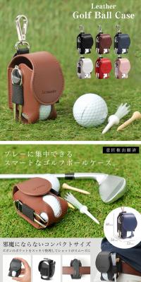 ゴルフ ボールケース