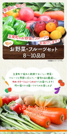 季節の野菜・フルーツ詰め合わせセット