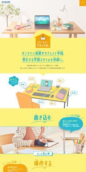 オンライン学習アイテム