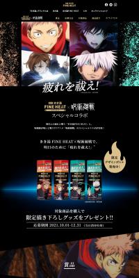 きき湯ファインヒート×TVアニメ「呪術廻戦」スペシャルコラボ