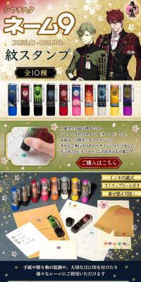 刀剣乱舞-ONLINE- シヤチハタ  ネーム9 紋スタンプ