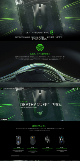 DeathAdder V2 Pro