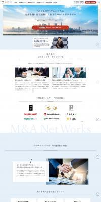 M&Aネットワークス