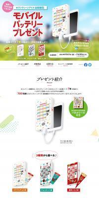 セブンティーンアイス 自販機型スマホモバイルバッテリープレゼントキャンペーン