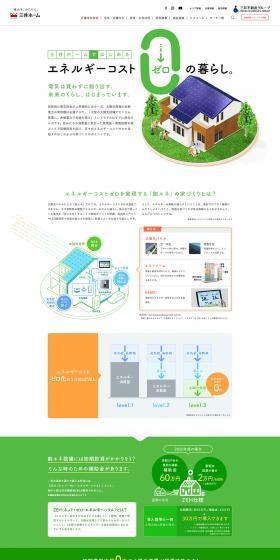 三井ホームではじめるエネルギーコスト0の暮らし