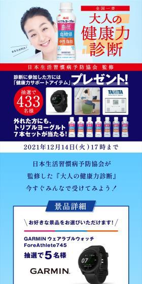 大人の健康力診断キャンペーン