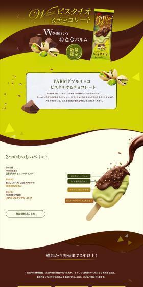PARMダブルチョコ ピスタチオ&チョコレート