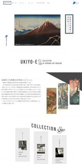 島根県立美術館の浮世絵コレクション