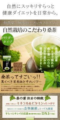 桑の葉茶 粉末タイプ
