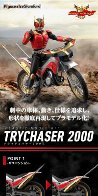 Figure-rise Standard トライチェイサー2000
