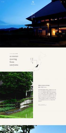 里山十帖 THE HOUSE
