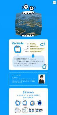 #ずらし旅キャラクター「ずらしmado(マドゥ)」