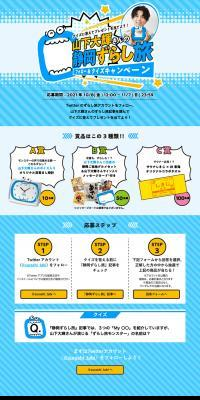 山下大輝さんの静岡ずらし旅フォロー&クイズキャンペーン