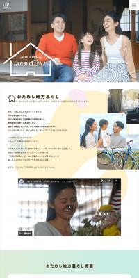 JR西日本 × 沿線自治体 おためし暮らし