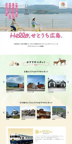 せとうち広島デスティネーションキャンペーン