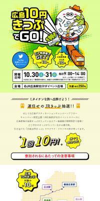 広島10円きっぷでGO!