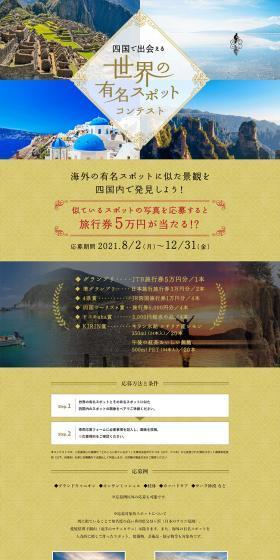 四国で出会える世界の有名スポットコンテスト