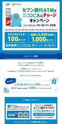 セブン銀行ATMでICOCAにチャージキャンペーン