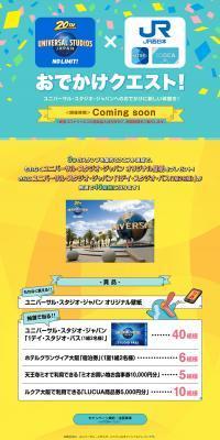 ユニバーサル・スタジオ・ジャパン × WESTER おでかけクエスト!