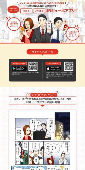 JRキューポアプリ