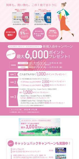 JQ SUGOCA JCB カード