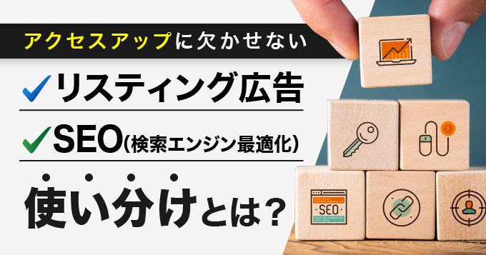 Web集客をお考えの方へ!リスティング広告とSEOの使い分けについて解説します!