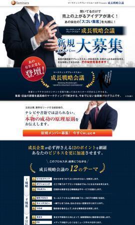 マーケティングブレークスルー 成長戦略会議新規メンバー大募集