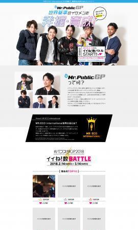 Mr.PublicGP