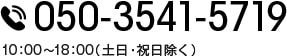050-3541-5719 10:00~18:00(土日・祝日除く)
